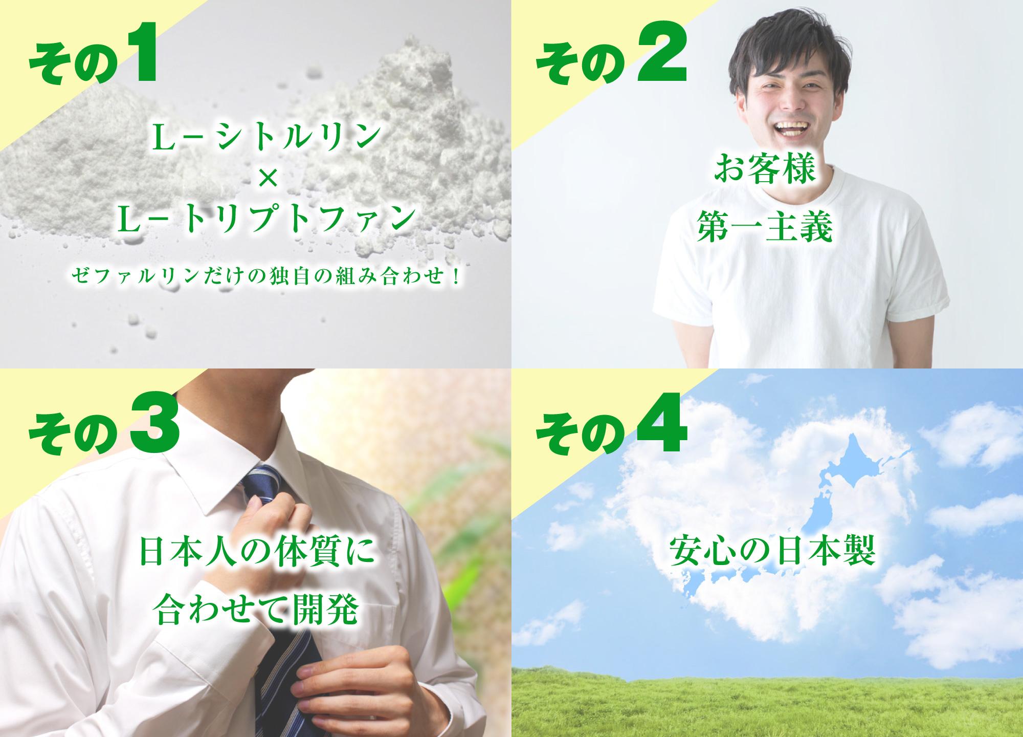 L-シトルリン×L-トリプトファン、お客様第一主義、日本人の体質に合わせて開発、安心の品性